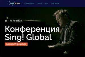 Конференция Sing!Global2021 онлайн нарусском
